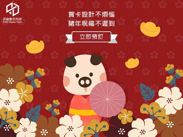 公版電子賀卡農曆年新版大公開!